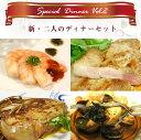 これがフォアグラか~♪一緒に食べたい特別ディナー【新商品】二人の特別な日のお食事セット(...