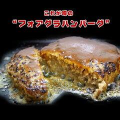 【大好評感謝! お味見キャンペーン】ごろごろ入ったフォアグラ!!フォアグラハンバーグの決...