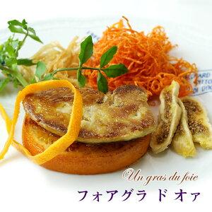 【親切レシピ同封】初めてでもおいしくお料理できますフォアグラ ド オァ 50g 4枚!!【送...