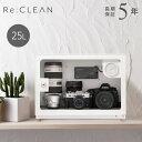 【レビュー投稿でプレゼント】 防湿庫 カメラ Re:CLEAN 25L ホワイト 白 小型 超高精度 日本製アナログ湿度計 カメラ防湿庫 自動除湿 オートクリーン ドライキャビネット RC25L-WH 父の日 プレゼント カメラ好き
