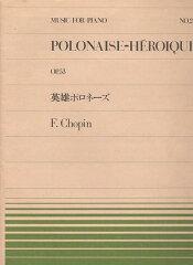 ♪(PP-002) 全音ピアノピース 難易度B ベートーヴェン:エリーゼのために