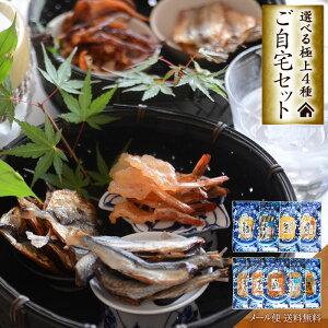 ≪1000円ポッキリ≫極上珍味4種極上おつまみお試しセット