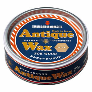 ターナー色彩 アンティークワックス 120g 全8色 天然素材のミツロウを使用 屋内木部用 油性塗料 ANTIQUE WAX 着色 つや出し リフォーム DIY リメイク