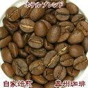 ブラジルベースの香ばしい苦味、オールラウンドミックス自家焙煎コーヒー豆ブレンドコーヒー【...