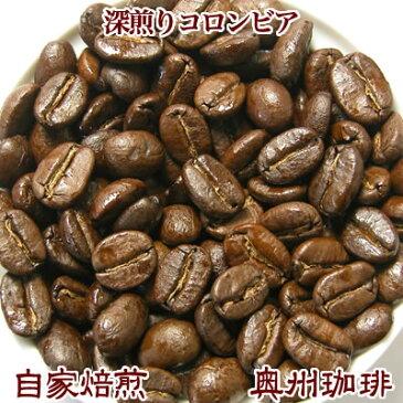 【エスプレッソにも最適】【深煎り コロンビア スプレモ】100g自家焙煎コーヒー豆ストレートコーヒー【コーヒー豆】【コーヒー豆】【深煎りコーヒー豆】【コーヒー】【レギュラーコーヒー】【10P03Dec16】【RCP】
