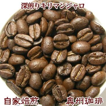 【エスプレッソにも最適】【深煎り キリマンジャロ AA キボー】100g自家焙煎コーヒー豆ストレートコーヒー【コーヒー豆】【コーヒー豆】【深煎りコーヒー豆】【コーヒー】【レギュラーコーヒー】【10P03Dec16】【RCP】