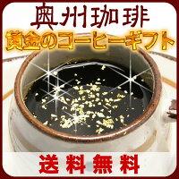 【送料無料】【金箔福小槌付き】黄金の特撰3銘柄コーヒーギフト、ご家庭で金箔コーヒーがお楽しみいただけます。