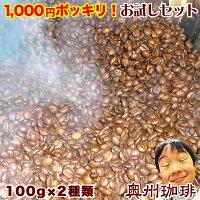 【ネコポス便】【送料無料】奥州珈琲の美味しゅうコーヒーお試しセット自家焙煎コーヒー豆200g