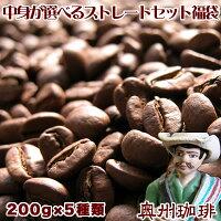 【送料無料】あれこれ選べるストレートコーヒーセット♪厳選12種類の銘柄からお好みの5種をお選び下さい。