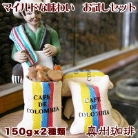 【ネコポス便】【送料無料】マイルドな味わいお試しセット、自家焙煎コーヒー豆150gが2種類