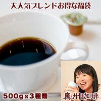 【送料無料】大人気のブレンドコーヒー福袋、自家焙煎ブレンドコーヒー豆1.5kg