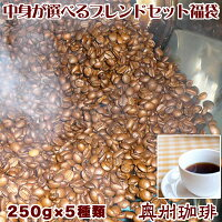 【送料無料】増量♪あれこれ選べるブレンドコーヒーセット自家焙煎コーヒー豆、厳選12種類の銘柄からお好みの5種をお選び下さい。