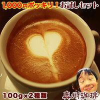 【ネコポス便】【送料無料】奥州珈琲のエスプレッソコーヒーお試しセット自家焙煎コーヒー豆200g