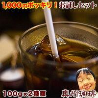 【ネコポス便】【送料無料】奥州珈琲のアイスコーヒーお試しセット自家焙煎コーヒー豆200g