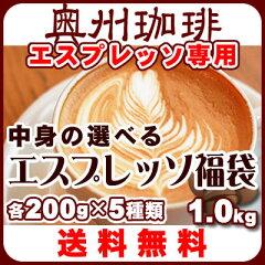 【送料無料】中身の選べるエスプレッソ用コーヒー豆福袋自家焙煎コーヒー豆、厳選7種類の銘柄からお好みの5種をお選び下さい。エスプレッソコーヒー豆 エスプレッソ コーヒー豆 コーヒー豆 【P08Apr16】【RCP】