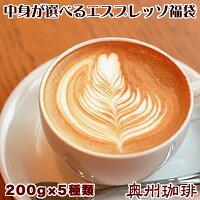 【送料無料】中身の選べるエスプレッソコーヒー豆セット自家焙煎コーヒー豆、厳選7種類の銘柄からお好みの5種をお選び下さい。