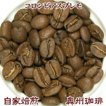 自家焙煎コーヒー豆ストレートコーヒー【コロンビア スプレモ】200g