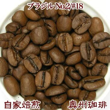 自家焙煎コーヒー豆ストレートコーヒー【ブラジル No.2#18 バルジニアスペシャル】200g