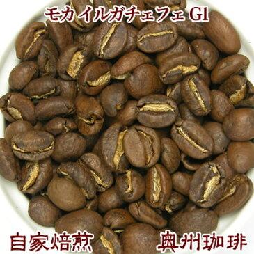 自家焙煎コーヒー豆ストレートコーヒー【エチオピア モカ イルガチェフェG1】200g