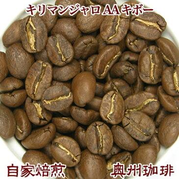自家焙煎コーヒー豆ストレートコーヒー【キリマンジャロ AA キボー】100g【コーヒー豆】【コーヒー豆】【コーヒー豆】【コーヒー】【レギュラーコーヒー】【10P03Dec16】【RCP】