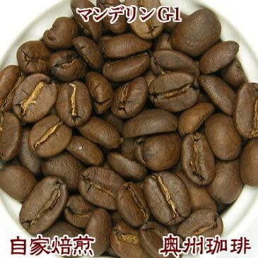 自家焙煎コーヒー豆ストレートコーヒー【マンデリン G-1】500g
