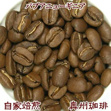 自家焙煎コーヒー豆ストレートコーヒー【パプアニューギニア】200g