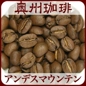 自家焙煎コーヒー豆ストレートコーヒー【アンデスマウンテン】100g【コーヒー豆】【コーヒー豆】【コーヒー豆】【コーヒー】【レギュラーコーヒー】【10P03Dec16】【RCP】