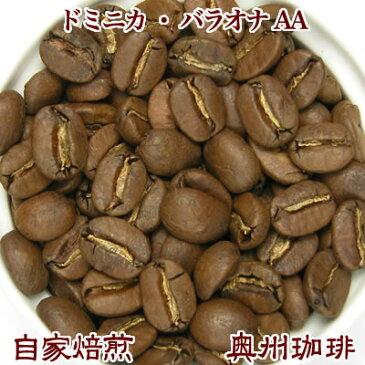 自家焙煎コーヒー豆ストレートコーヒー【ドミニカ バラオナ AA】100g【コーヒー豆】【コーヒー豆】【コーヒー豆】【コーヒー】【レギュラーコーヒー】【10P03Dec16】【RCP】