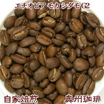 自家焙煎コーヒー豆ストレートコーヒー【エチオピア モカ シダモ G2】200g