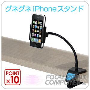 【iPhone 4 対応】【ジャンル別ランキング☆モバイルアクセサリー1位獲得!】Ustreamに最適!ケ...