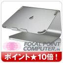 【☆入荷☆】【即納】ノートパソコンの作業効率を高めることができるデザイン性の高いアルミニ...