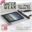 特殊な三重のチャックにより内部への水やホコリの侵入を防ぐ、iPadなどのタッチ端末の操作を外...