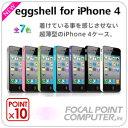 【全7色】ストラップホール付き!超薄型0.75mmのiPhone 4用ケース。【★即納★】eggshell for i...