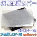 透明ケースカバー24mm厚CDケース用カバー(マルチCDケース用カバー)10枚