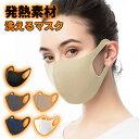 ホットマスク 洗えるマスク 3枚入 温感マスク 発熱マスク ...