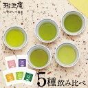 緑茶 粉茶
