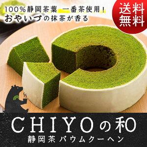 バウムクーヘン「CHIYOの和」抹茶/内祝い結婚祝い贈り物引越し祝い出産祝い引き出物