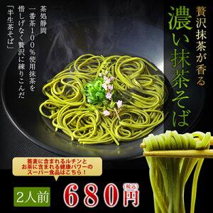お試しに最適!ふじのくに新商品セレクション2014金賞 濃い抹茶そば(2人前)