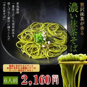 ギフト ふじのくに新商品セレクション2014金賞 濃い抹茶そば(6人前) お年賀…