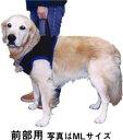 【大型犬用介護用品】歩行補助ハーネス(前部用/Lサイズ)【あす楽対応】 その1