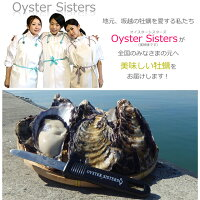 OysterSisters
