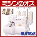 ベビーロックミシン【送料無料】ベビーロック ロックミシン 衣縫人 BL57EXS [RS-BA043]