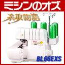 ベビーロックミシン【送料無料】ベビーロック ロックミシン 糸取物語 BL66EXS [RS-BA041]