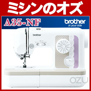 【送料無料】ブラザー新色登場A35-NF(電子ミシン)[RS-BR204]