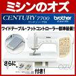 【あす楽対応可能】【送料無料】LS700にプラスα!Century7700 フットコントローラー・ワイドテーブル他付き