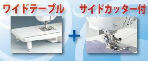 【送料無料】ブラザーミシン選べる3色DN002・HS110・HS120サイドカッター、ワイドテーブル、フットコントローラーつき!