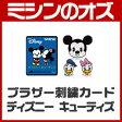 ブラザーミシン用 刺繍カード ディズニー キューティーズ ECD078 [RS-BR073]