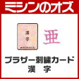 ブラザーミシン用 刺繍カード 漢字 ECD029 [RS-BR093]