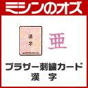 ブラザーミシン用 刺繍カード 漢字 ECD029 [BR093]