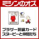 ブラザーミシン用 刺繍カード スヌーピーと仲間たち ECD015 [BR081]